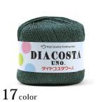 編み物 ダイヤ コスタウーノ
