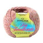 編み物 ダイヤ ツイードボーテ|並太