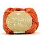 編み物 毛糸  ウイスター NEW洗えるメリノ並太|期間限定SALE|