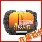 編み物 リッチモア パーセント グラデーション |期間限定SALE|