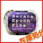 編み物 リッチモア バカラエポック ファイン 合太