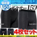 尿漏れパンツ 失禁パンツ メンズ ボクサー 4枚組 吸収量150cc 送料無料 男性用 メンズ ちょい尿漏れ対策、失禁対策に 綿100% 4枚組 敬老の日