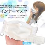 マスクインナー 日本製 シルク100% 使い捨てマスク 不織布マスクの肌荒れ 肌触りが気になる方に