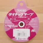 アサヒ ダイナックテープ 18mm