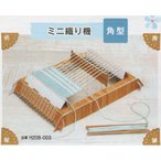 ハマナカ  ミニ織り機 〈角型〉 H208-003