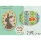 オリムパス 刺しゅうキット ロマンティックシリーズ・くるみボタン風ブローチ No.9064 チョウチョとウサギ