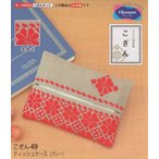 日本の伝統刺繍こぎん。 北欧テイストが人気の「こぎん刺し」のキットに、カラフルで使いやすいアイテムが...