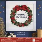刺しゅうキット クリスマスクロスステッチフレーム 【木の実のリース】 X-106
