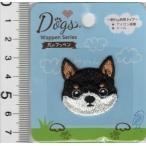 シール/アイロン両用タイプ♪ 犬のワッペン 黒柴 DOG002