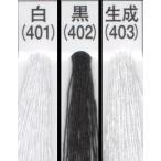 シャッペスパン ミシン糸 薄地用 (白・黒・生成)