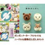 動物ぽんぽん 本&スーパーポンポンメーカー フルセット(ニードル5本セット付)