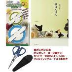 本( 猫ぽんぽん)&スーパーポンポンメーカー(大 2個)・カットワークはさみ・ニードル付き)セット
