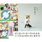 本(犬ぽんぽん)&スーパーポンポンメーカー フルセット(ニードル5本セット付)