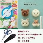 動物ぽんぽん の本&スーパーポンポンメーカー(4個セットニードル付)+カットワークハサミ11.5cm