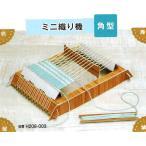 ミニ手織り機(角型) 手織り機