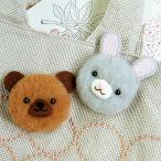 羊毛フェルト(フェルト羊毛)キット 羊毛ボンボン ウサギとクマのもこふわ ボンボンブローチ