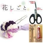 花しごと つまみ細工キット道具セット【ぼんぼり菊(紫)のかんざし】( はさみ、ツマミッコ、ボンド付き)