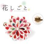 つまみ細工 キット 一越ちりめんで作る 花しごと まんじゅう菊のコサージュ クリップ 髪飾り キット