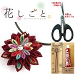 花しごと つまみ細工キット道具セット【八重菊のネックレスコード】(はさみ、ツマミッコ、ボンド付き)
