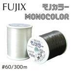 透明糸 モノカラーミシン糸クリア・スモーク #60/300m