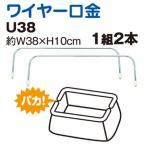 NBK ワイヤー口金 38cm 2本 1組 U38