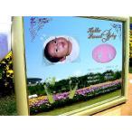 【送料無料】 出産記念・出産祝いのミラーデラックス版 手形・足形ミラー(パパ・ママからの直筆メッセージ入り)