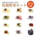 【販売中】美唄市つむぎ屋の乾燥野菜選べる5種セット【送料無料】