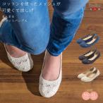 パンプス ローヒール 痛くない ぺたんこ  涼しげ コットン 綿 メッシュ  走れる  日本製 まんまる フラットシューズ バレエシューズ レディース靴