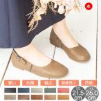 【セール中&クーポンで最大20%OFF上乗せ】パンプス 痛くない ローヒール フラット シューズ 日本製 レディース 靴 ラウンドトゥ 大きいサイズ