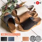 サンダル レディース 歩きやすい 楽 柔らか 幅広 日本製 ウェッジソール 人気