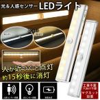 人感センサーライト 電池式 10LED マグネット貼り付け式 キッチン灯 廊下灯 クローゼット灯