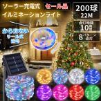 イルミネーションライト ソーラー充電式 200LED 20m 防水 夜間自動点灯 ハロウィン クリスマス 日本語マニュアル付き