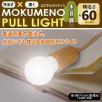 ショッピングペンダントライト ペンダントライト LED 電球 昼光色 スポット 電池式 どこでもプルライト