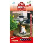 イヌの仲間達 コーギー /ガーデンソーラーライト 園芸