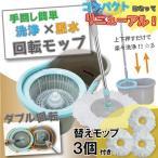 「送料無料」手回し回転モップ モップ3個セット 片手で簡単楽々脱水 雑巾 掃除 バケツモップ 水拭き