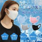 冷感マスク 夏用 マスク  洗える  10枚セット 布マスク 大人用 子供用立体 マスク 繰り返し使える 男女兼用 涼しい