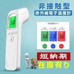 温度計 非接触型 在庫あり 医療用  おでこ 非接触電子温度計 高精度 赤外線 赤ちゃん 子供 大人 一秒検温 学校用 住宅用 保育園用