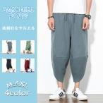 サルエルパンツ メンズ ワイドパンツ ハロンパンツ スウェット テーラード 綿麻 美脚パンツ ゆったり 大きいサイズ 夏服 メンズ