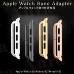 Apple Watch 38/40mm 42/44mm 用 取り付け金具 ドライバー付属 アップルウォッチ交換用 金具 バンドアダプター ゴールド/シルバー/ブラック/ローズゴールド