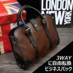 3wayビジネスバックメンズ リュック 大容量 トートバッグ 就活 鞄 カバン リクルートバッグ ショルダー 3WAY