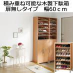 下駄箱 シューズボックス 靴収納 靴箱 収納 オープンタイプ 幅60 木製 積み重ね可能