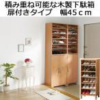 下駄箱 シューズボックス 靴収納 靴箱 収納 扉付きタイプ 幅45 木製 積み重ね可能