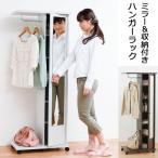 ハンガーラック キャスター付き ミラー付き 棚収納 衣類 洋服 収納 木製 日本製