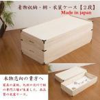 ショッピング収納 日本製 着物収納 桐 衣装ケース 2段