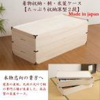 ショッピング収納 日本製 着物収納 桐 衣装ケース 大容量 深型 2段