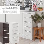 カウンター下収納 チェスト 引き出し5段 シンプルデザイン スリム リビング収納 日本製 完成品