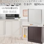 カウンター下収納 引き戸 幅90 シンプルデザイン リビング収納 日本製 完成品