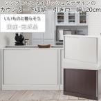 カウンター下収納 引き戸 幅120 シンプルデザイン リビング収納 日本製 完成品