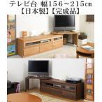 コーナーテレビ台 完成品 天然木 日本製