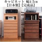 ショッピングキャビネット キャビネット チェスト 電話台 プリンター台 幅45cm 天然木 完成品 日本製